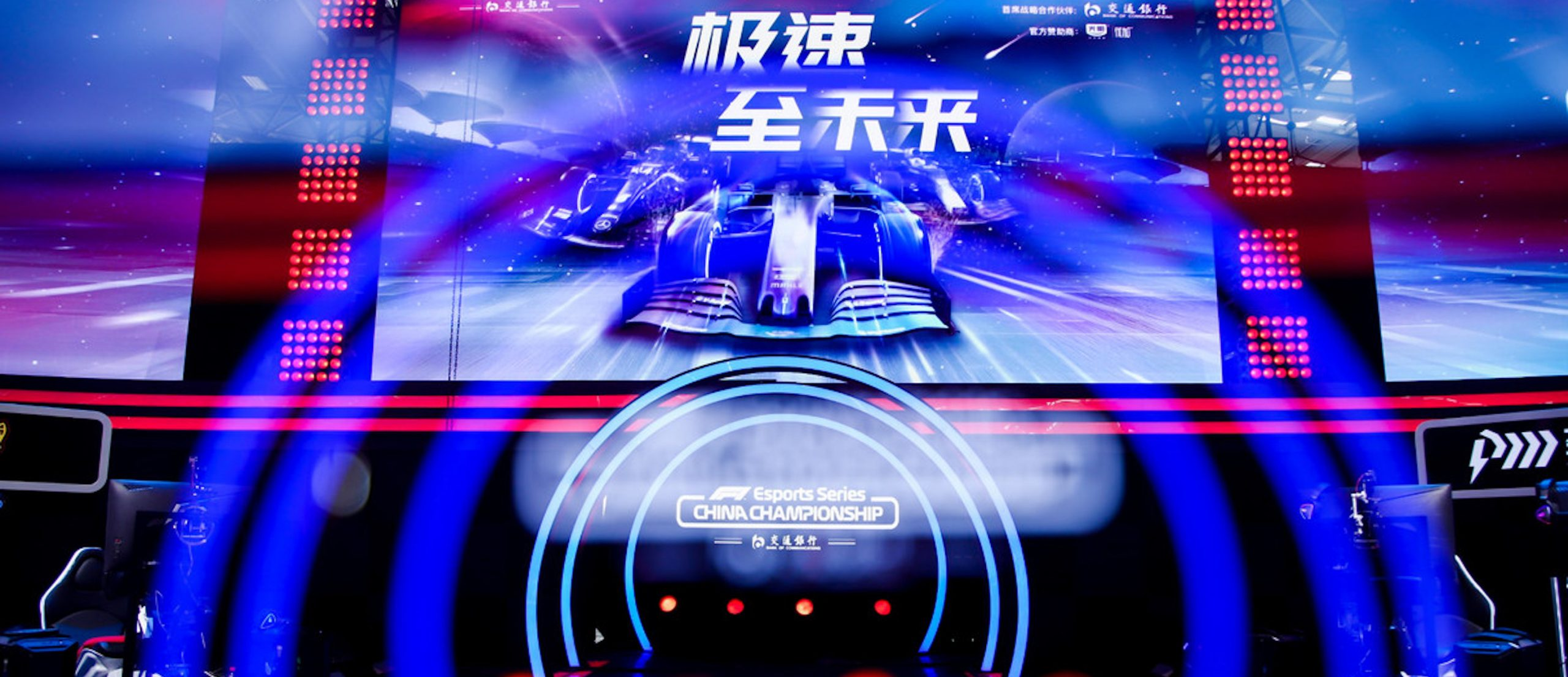 F1 Esports China Championship Returns for 2021!
